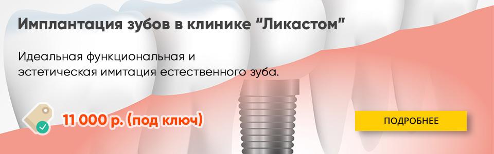 Стоматологическая клиника Лика Стом